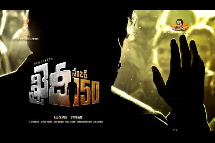 Release date for Chiranjeevis Khaidi No 150 confirmed