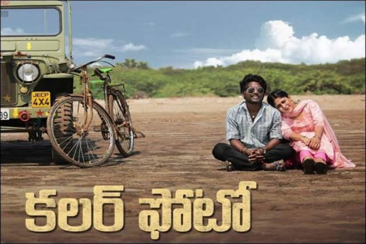 Colour Photo review A brave film that takes on caste class and colour prejudice