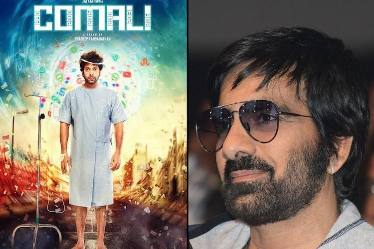 Tamil film Comali and Telugu film Disco Raja are similar