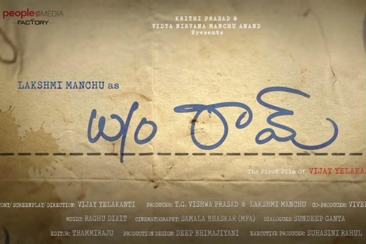 Manchu Lakshmis next titled Wo Ram teaser out