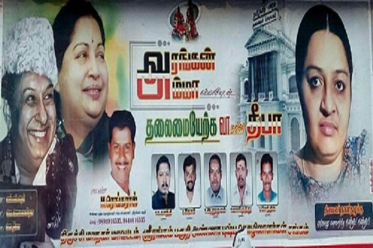 AIADMK cadres form a new group for Jayalalithaas niece in Trichy