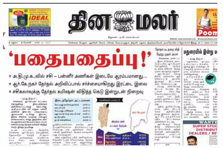 Dinamalar needs a refresher course in laws against