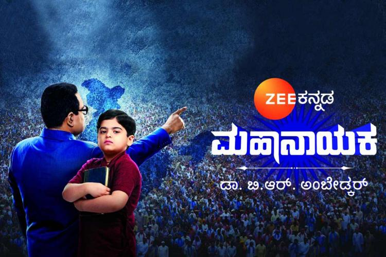TV show on Zee Kannada depicting the life of BR Ambedkar