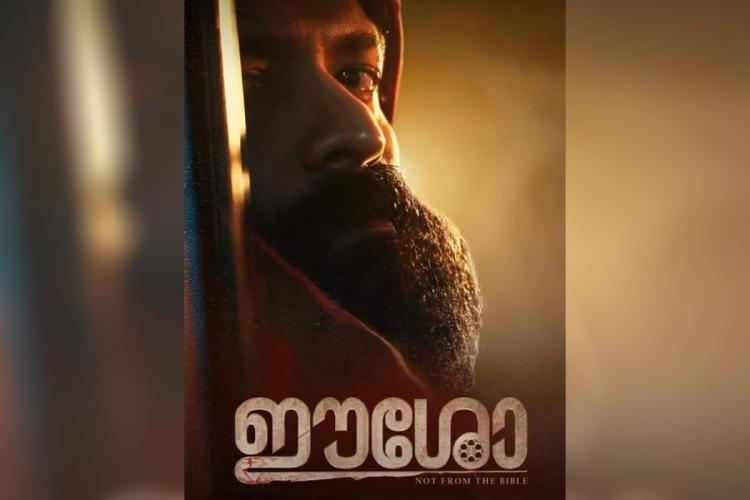 Actor Jayasurya is seen sporting a mysterious look in a beard and hoodie in the poster of Eesho