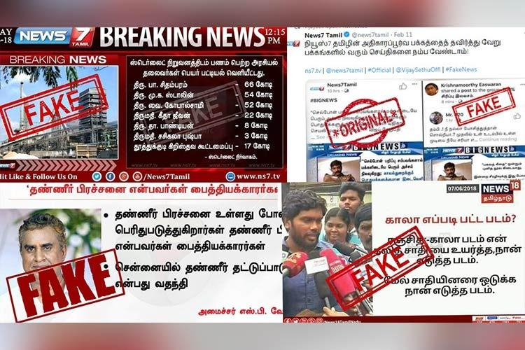 Beware of fake news using Tamil TV channel templates