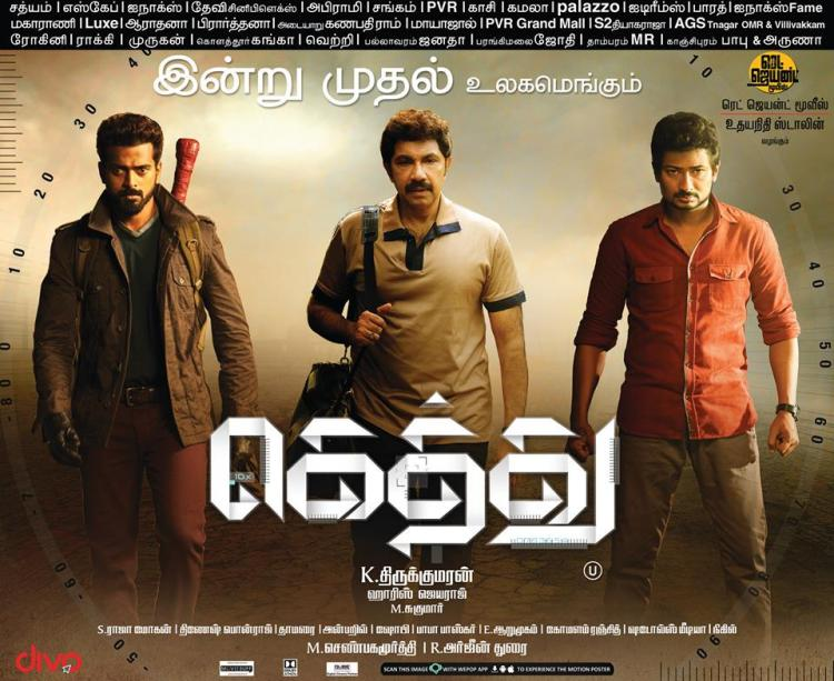 Is Gethu a Tamil word or not A major film-politics fight is on over it