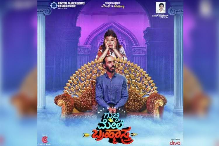 Gubbi Mele Brahmastra review This comedy of errors loses steam in the second half