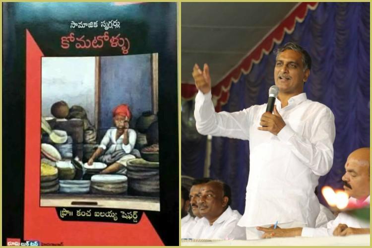 Cant label an entire community Telangana Minister Harish Rao counters Kancha Ilaiah