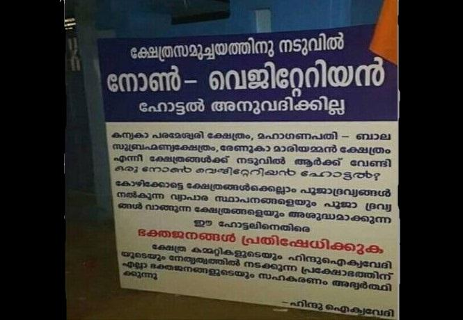 Voluntarily stop running non-veg hotels near temples Kerala Hindu group demands
