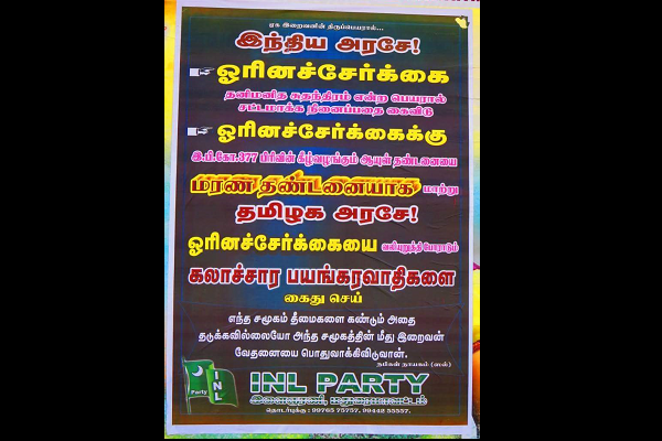 Madurai Muslim party wants death sentence for gays calls them cultural terrorists