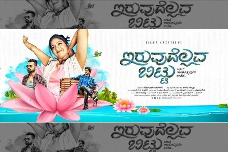 Iruvudellava Bittu review A family entertainer with a contemporary twist