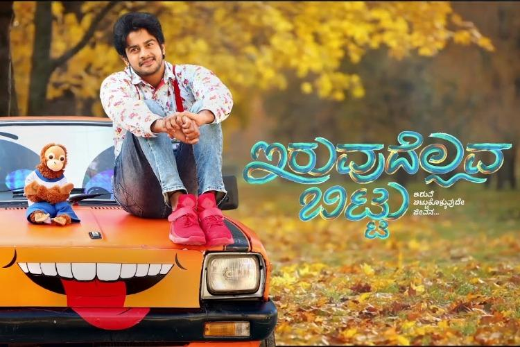 Iruvudellava Bittu has a surprise actor in the cast