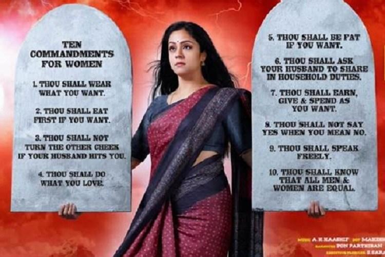 Can we stop asking if Jyothika is a real feminist every time her movies come out