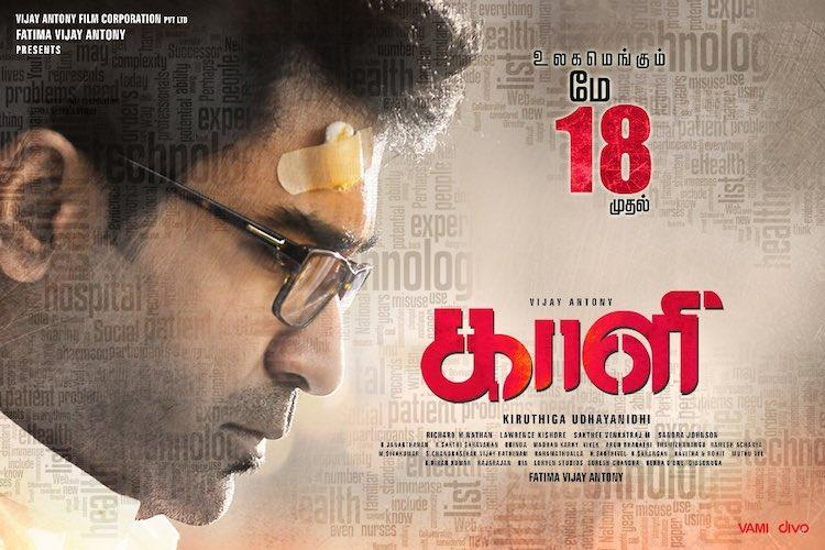 Watch the first 7 minutes from director Kiruthigas upcoming thriller Kaali