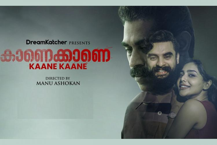 A greyish poster shows the faces of Suraj looking down sideways and superimposed on that the images of a bearded Tovino hugging a smiling Aishwarya