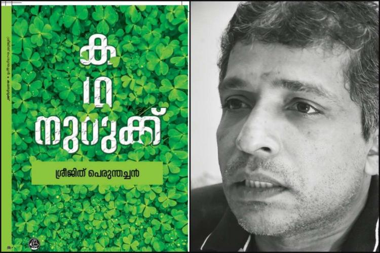 A collage of the book cover of Kadha Nurukk, green in colour with white Malayalam title, and of its author Sreejith Perunthachan in black and white, looking a little to the side