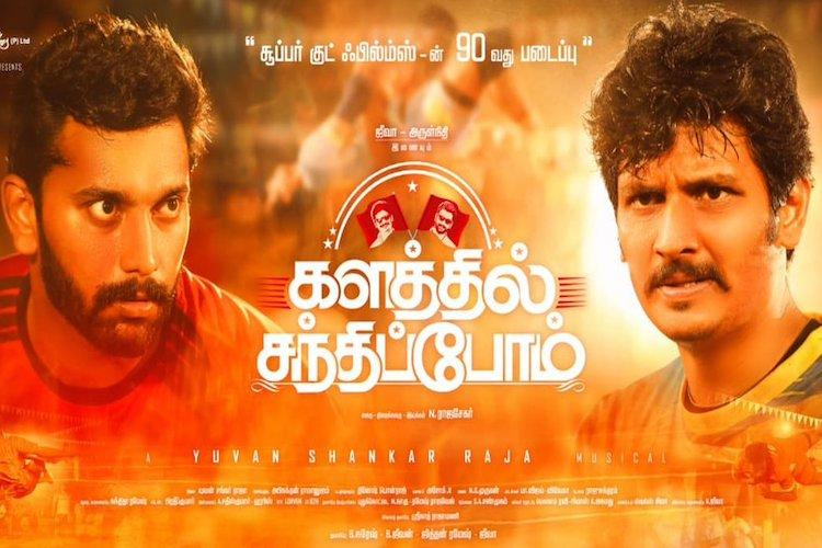 Jiiva and Arulnithi to star together in Kalathil Santhipom