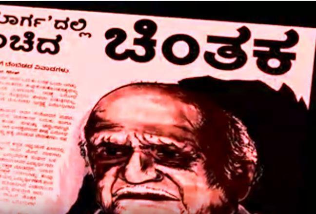 Bengaluru production company makes life documentary on scholar MM Kalburgi