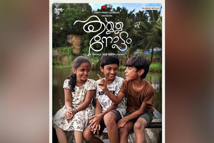 Three children -- a girl and two boys -- sit on a boat laughing and talking as in the background you glimpse a green village The title of a film is also written on top in white font