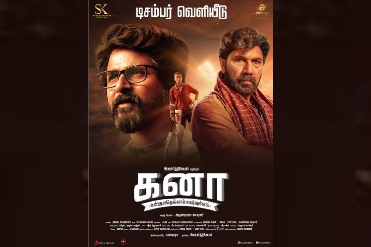 Watch Kanaa trailer out Aishwarya Rajesh looks promising in this sports film