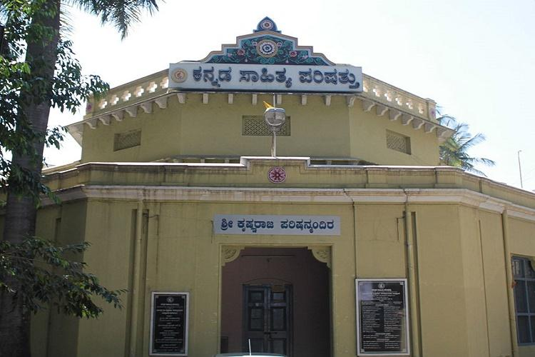 Karnataka Sahitya Parishat wants Kannada to be compulsory in schools