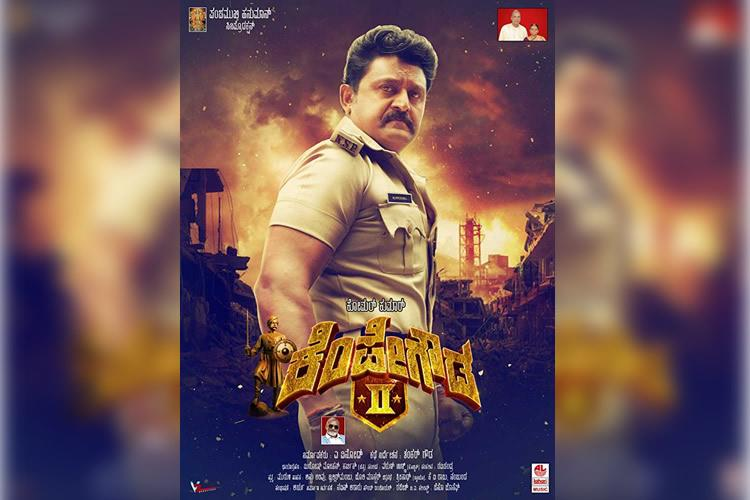 Kempegowda 2 certified UA ready for release on Aug 9