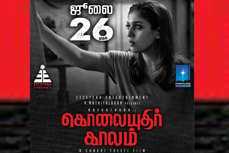 Nayantharas Kolaiyuthir Kaalam release date announced