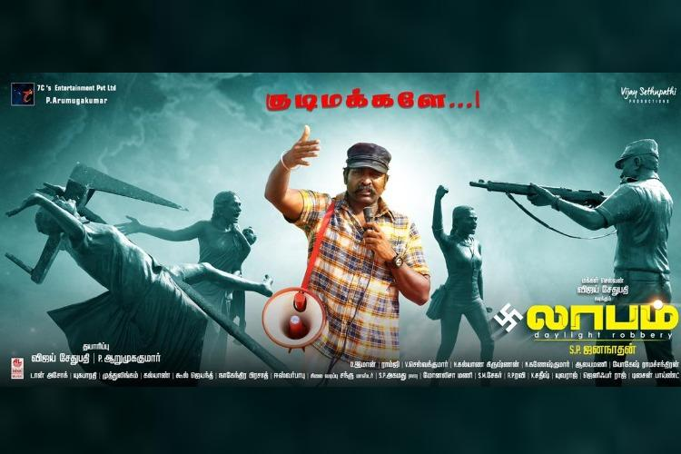 Vijay Sethupathis Laabam to have a strong social message