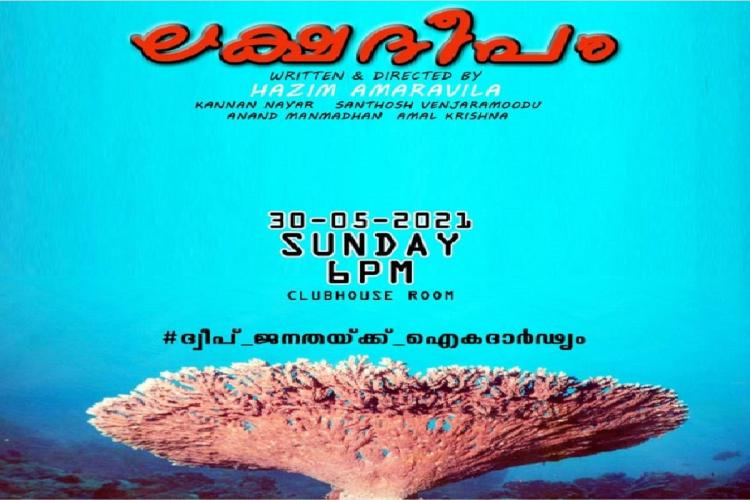 A blue poster of a drama called Lakshadweep written in Malayalam with a picture of the island below