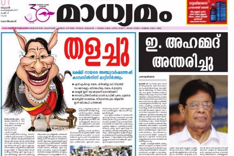 Lekshmi Nair should go but abuse not okay Madhyamam newspapers cartoon condemned