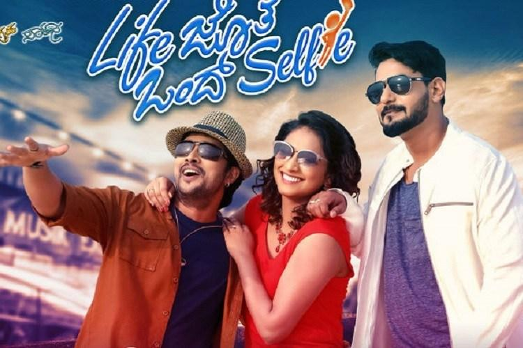 Life Jothe Ondu Selfie review A pleasant realistic take on life and relationships