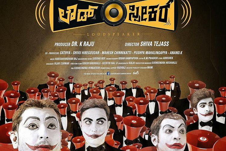 Loudspeaker review A cheesy forgettable film