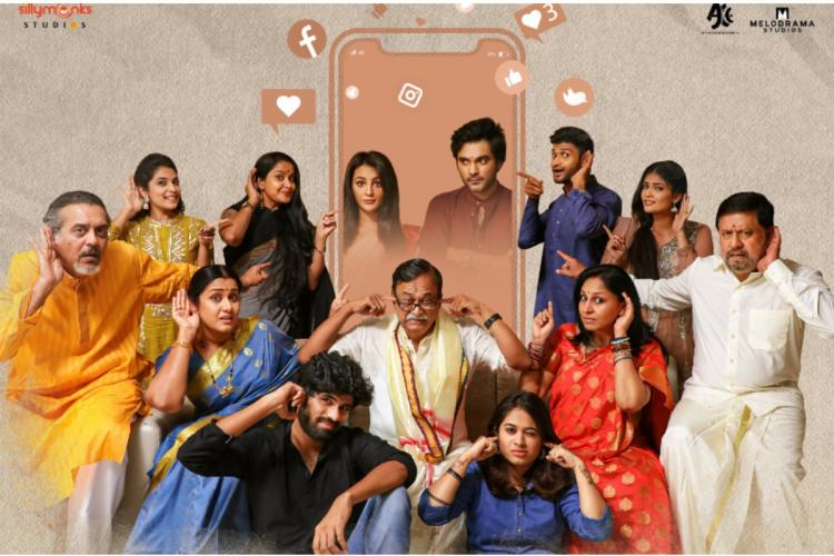 Maa Vintha Gaadha Vinuma movie poster in which several charactersare seen pointing towards the lead pair in a mobile phone