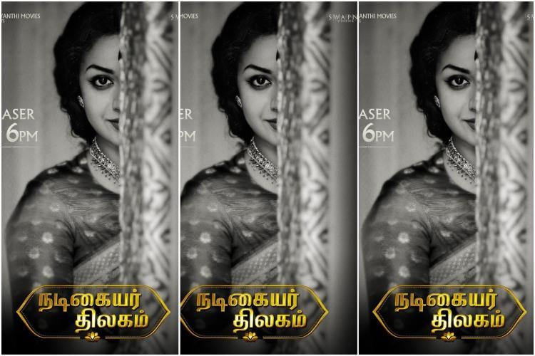 Mahanati Deleted Scene About Rekha And Gemini Ganesan: 'Mahanati' Teaser Out: Watch Keerthy, Dulquer, And