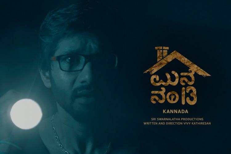 Kannada horror-thriller Mane No 13 to premiere on Amazon Prime Video
