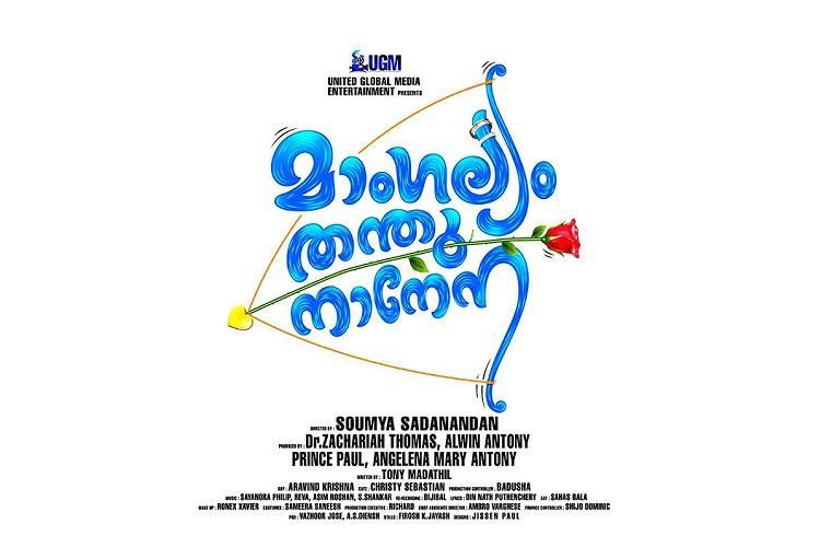 Soumya Sadanandan Mangalyam Thanthunanena trailer out