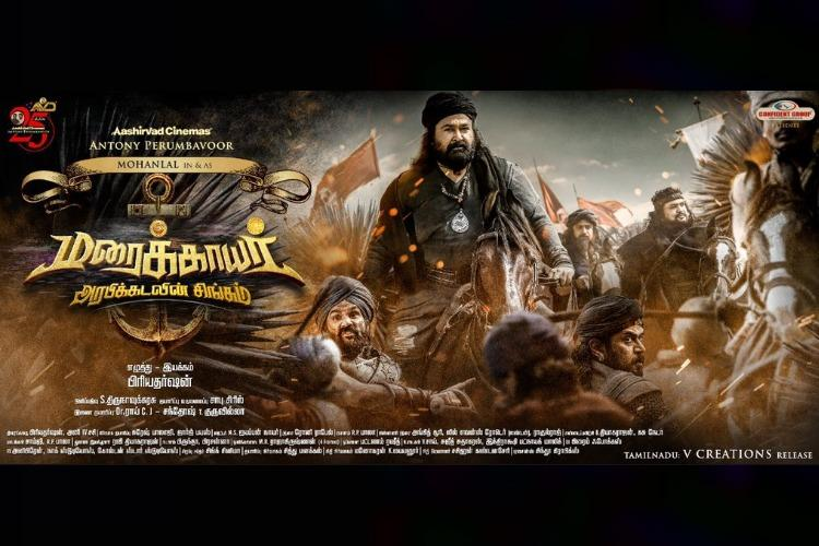 Kalaipuli Thanu to present Tamil Version of Marakkar Arabikadalinte Simham