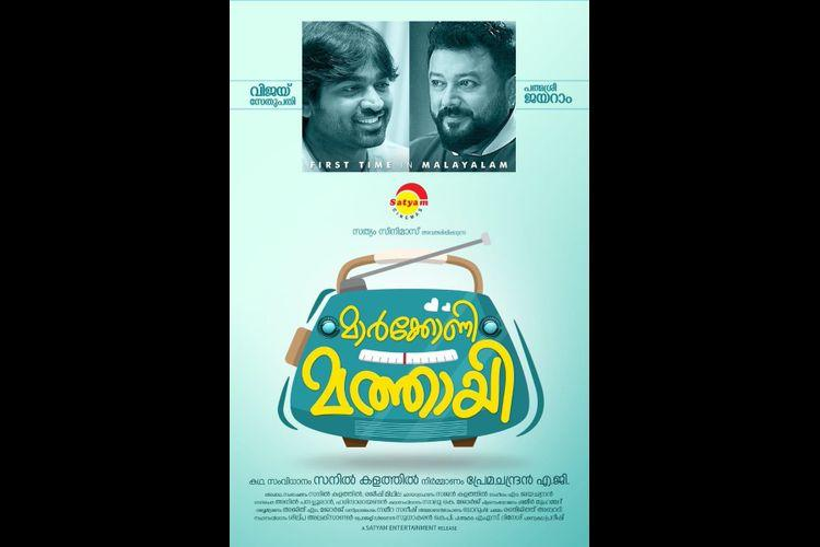 Vijay Sethupathis first Malayalam film titled Marconi Mathai