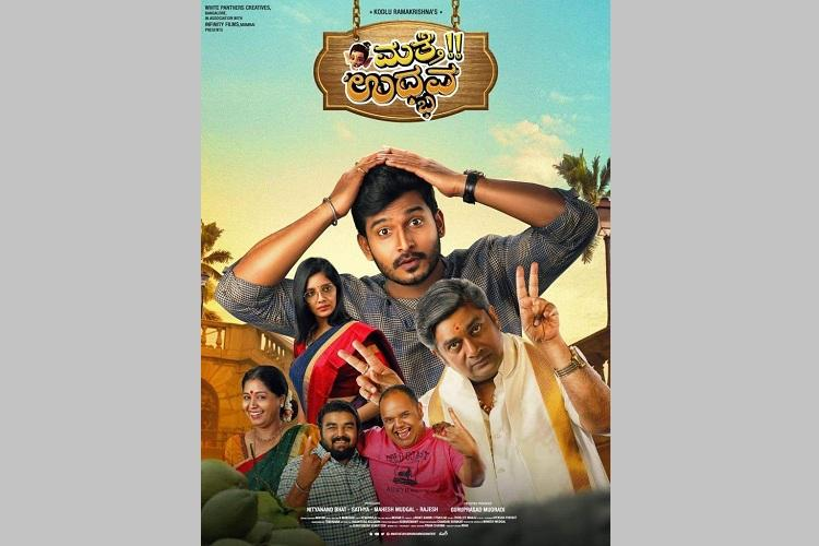 Mathe Udbhava remake rights sold before its release