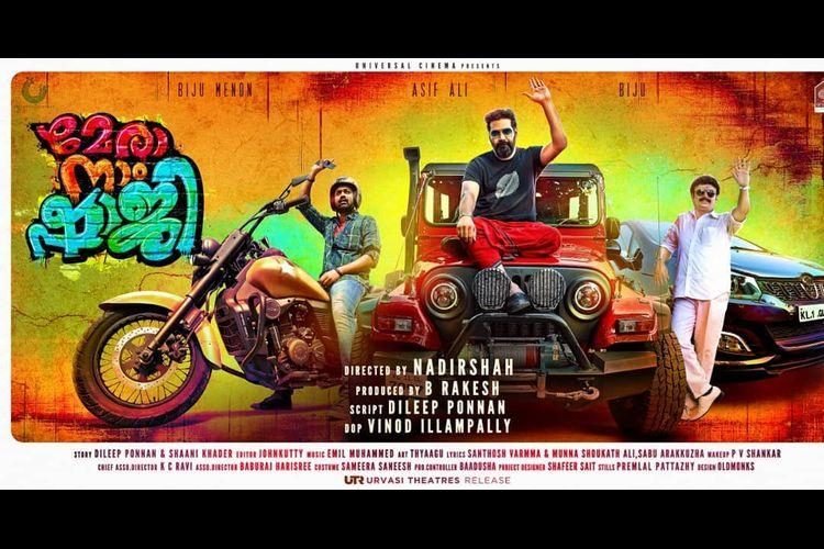 First look poster of Mera Naam Shaji is out
