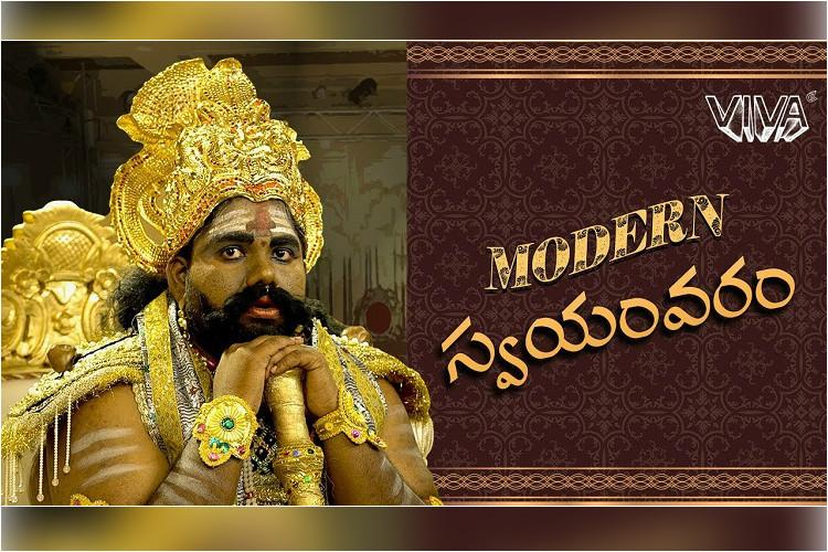 Video This Modern Swayamvaram with a twist is sure to crack you up