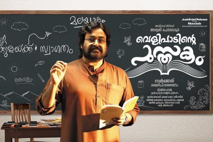 Mohanlal reveals Velipadinte Pusthakam poster
