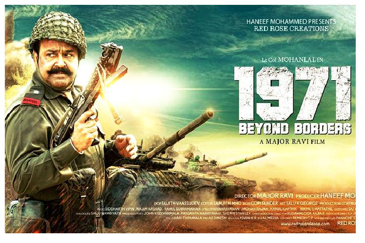 Image result for 1971: Beyond Borders