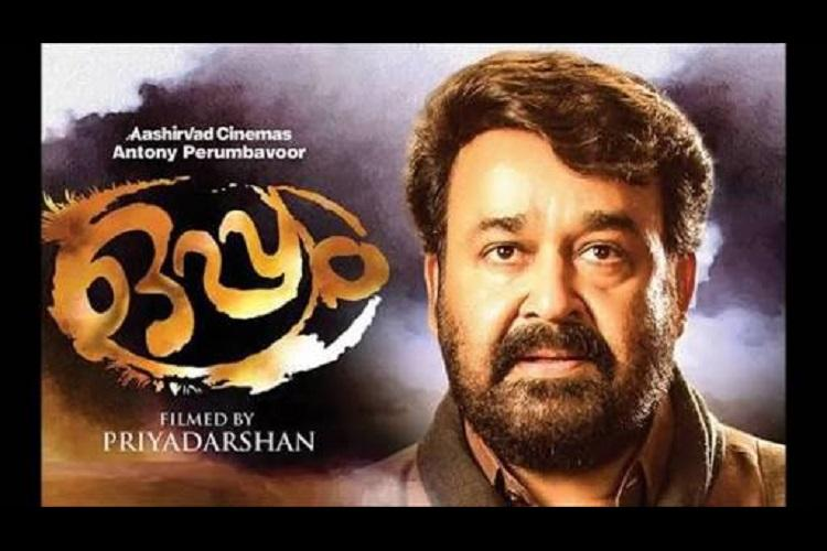 Mohanlals Oppam cant compete for National Awards