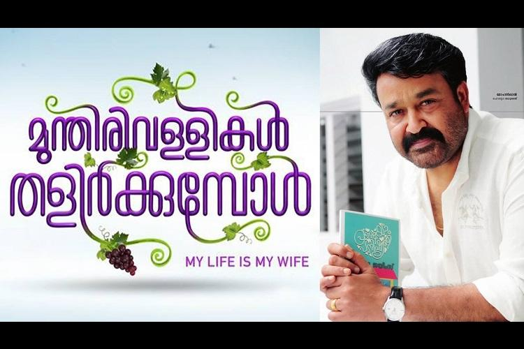 Mohanlals film rights not sold yet