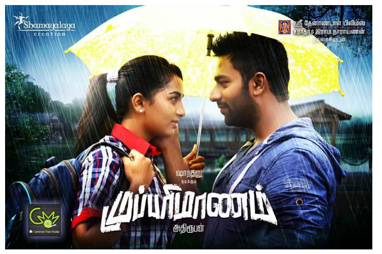 Review Mupparimanam a gripping film neck-deep in misogyny from a debut director