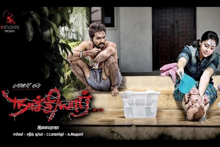 Motion poster for Jyothikas Naachiyar out is she playing a cop