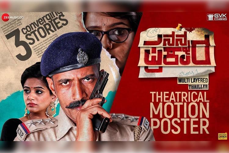 Nanna Prakara review Kishore-Priyamanis thriller is devoid of suspense