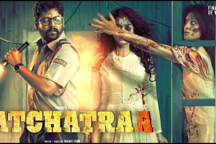 Vidharths next Natchatraa first look released