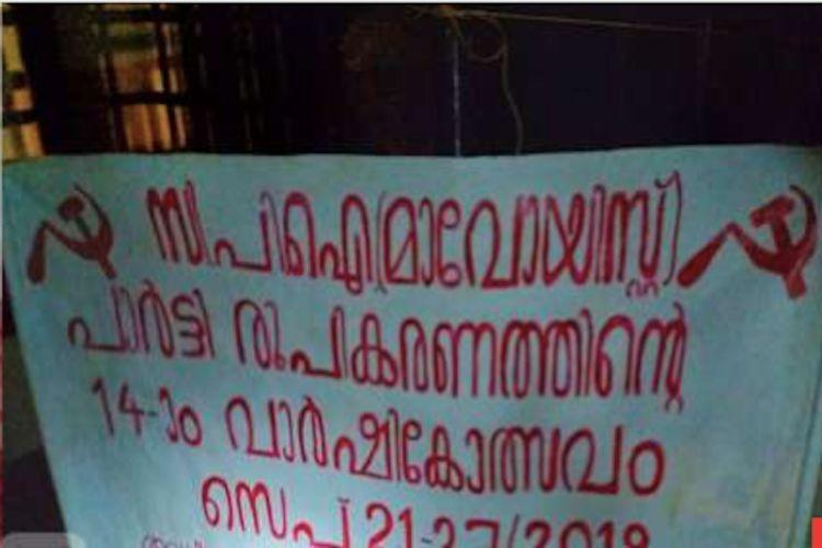 Armed naxals allegedly visit veterinary uni in Kerala stick banners